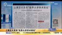 """文汇报:上海交大发布""""世界大学学术排名"""" 上海早晨 150816"""