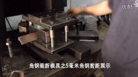 冲床冲压模具制造_冲压模具设计制造_方管切断模具
