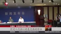 """天津港""""8·12""""特别重大火灾爆炸事故:环保部门正在加强空气、水环境等方面监测 看东方 15081"""