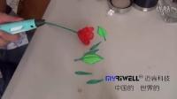 3D立体绘图笔教程之---玫瑰