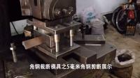 方管冲断冲压模具_五金冲压模具设计与制造_剪断角钢模具供应