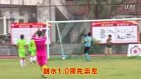 广西足球超级联赛融水5:3战胜崇左市队夺冠_标清