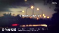 《要你的祝福》李潇潇演唱歌词MV(小布压制)