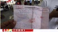华商报 14岁娃自己去配眼镜花了两千元 晨光新视界 150818