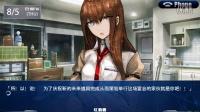 <<命运石之门:比翼恋理的爱人>>初体验全剧情(1)