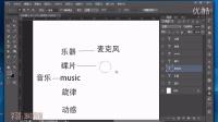 [PS]Photoshop教程PS自学教程PS入门教程PS美白教程PS创意合成教程PS新手PS调色PS抠图PS全套PS造型音乐主题