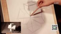 几何结构素描十字贯穿体的画法【我是美术生】