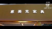 天津(国际)家具展览会----天津梅江会展中心