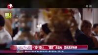 """《碟中谍5》:""""鹰眼""""杰瑞米·雷纳忠奸难辨 娱乐星天地 150820"""