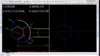 CAD教程-公开课固定扳手的讲解