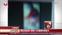 江苏南京:网上交友玩一夜情  少妇遭偷拍被敲诈 每日新闻报 150821