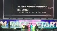 RM嘉年华 2015 Running man 中国巡演上海站最感人片段