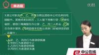2015政法干警-2014年专业综合真题-郭婷-1