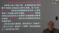 2016肖秀荣考研政治导学01考研政治地位-三仁网校
