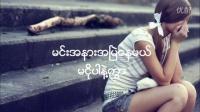 Myanmar_love_Song_Khup_Pi_《မငိုပါနဲ႔》_2015