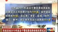 江苏省启动2015年政法干警招录培养体制改革试点 江苏新时空 20150823
