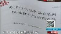 """小作坊造""""壮阳神药""""  竟是有毒有害食品   150823  法治集结号"""
