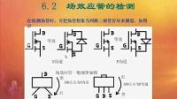 电子电路基础教程--<font style='color:red;'>场效应管</font>的构造原理与使用