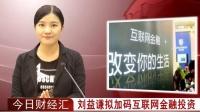 刘益谦拟加码互联网金融投资【中金视听】