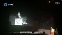 刘慈欣《三体》获奖现场视频(微像)