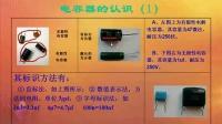 电子电路基础教程 第二讲:电阻、电容与电感元件的认识、使用及检测_标清