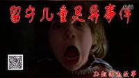 【孙超讲鬼故事】第31期  留守儿童灵异事件