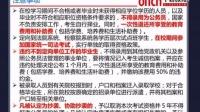 2015辽宁政法干警公告解读峰会
