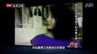 北京卫视档案-20121119-那些年邓丽君留下的未解之谜
