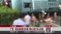 广东:深汕高速发生车祸  致6人死亡30人受伤 子午线 150825