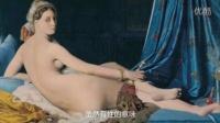 如何光明正大欣赏美女裸体艺术?