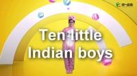 牛津快乐幼儿英语儿歌 08 Ten little Indian boys