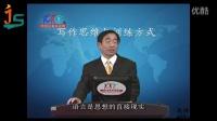 中国讲师网齐乃波老师 《写作思维与训练方式》
