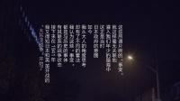 第三十三夜:战争时期日本精神史(一)