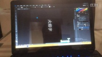 PS CS6零基础新手教程4 运用滤镜打造火焰字特效