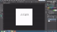 ps教程【pscc基础入门视频教程 】3提高工作效率ps插件和字库的安装