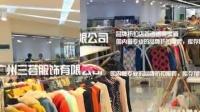 广州市三荟品牌女装童装折扣批发,品牌折扣店进货首选渠道!