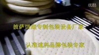 武汉披萨饼底包装机罗经理:13927753650比萨饼胚分装机