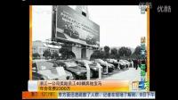 视频: 公司奖励40辆奔驰宝马在家网上创业 qq3249563138