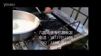 六面蛋卷机价格1 城关批发好用的蛋卷机 六个模具的蛋卷机多少钱一台 蛋卷机维修价格