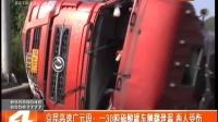 京昆高速广元段:一30吨硫酸罐车侧翻泄漏 两人受伤 150830 现场快报