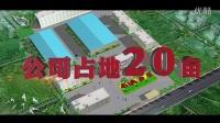 中国食品招商网-浙江百乐多食品有限公司宣传视频
