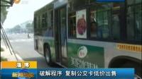 淄博:破解程序 复制公交卡低价出售 早安山东 150831