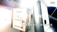 纯白土品牌护肤品 宣传片
