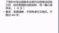 8.30政法干警期末考试申论解析