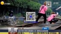制作一个视频花多少钱?学生逼停火车
