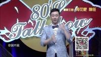 《今晚80后脱口秀》王自健大学时和女友打电话