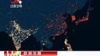 黑客公布全球最大偷情网站有关图片 晨光新视界 150901