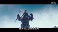 《绝命海拔》台版中文宣传片