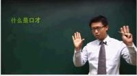 演讲技巧第1课:如何让听众信服