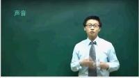 演讲技巧第2课:学会掌控声音